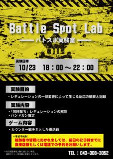 10.23バトスポ実験室.png