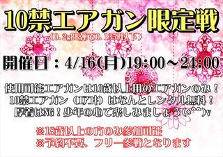 10禁エアガン戦4.16.JPG