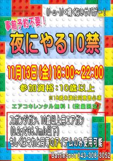 11.13 10禁.PNG