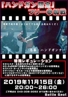 11.15 ハンドガン限定フリー参加戦.JPEG