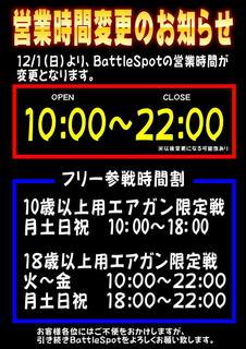 12月からの営業時間変更について.JPEG