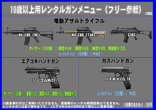 12月〜10禁レンタルメニュー.JPEG