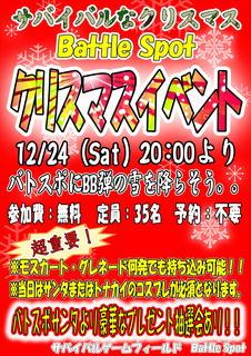 161224_クリスマスイベント.JPG