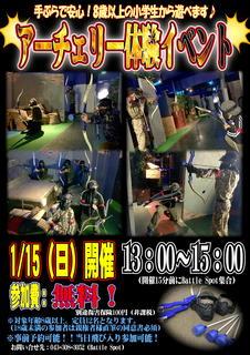 170115_アーチェリー体験イベント.JPG
