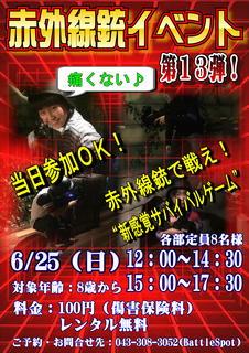 170625_赤外線イベント.JPG