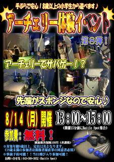 170814_アーチェリー体験イベント.JPG
