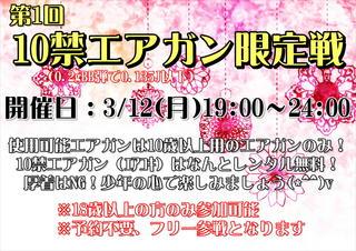 18.3.12_10禁エアガン戦.JPG