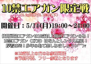 20180514 10禁エアガン限定戦.JPG