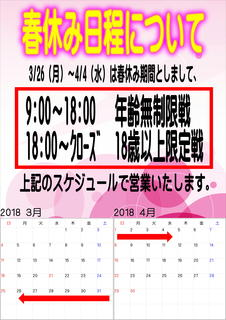 2018春休み日程.JPG