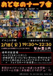 2月ナーフ会.JPG