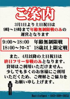 3月1日からの10禁戦.JPG