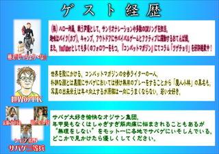 4周年イベントゲスト経歴.JPG