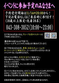 5周年イベント�A.JPEG