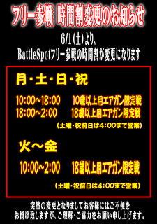 6.1~バトスポフリー参戦時間割変更POP.JPE
