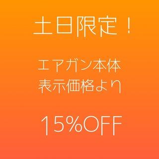 6月エアガンセール.jpg