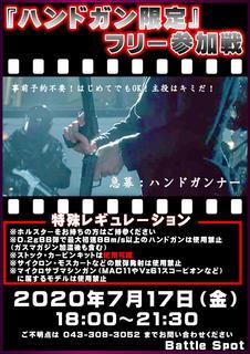 7.17ハンドガン限定戦.JPG
