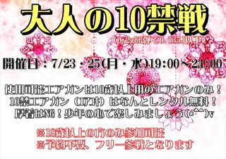 7.23&25 大人の10禁戦.JPG