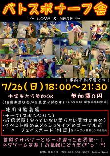 7.26ナーフ会.JPG