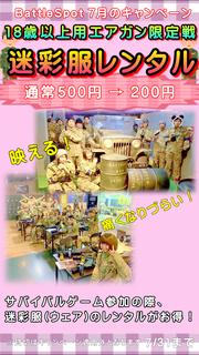 7月ウェアレンタル200円.PNG