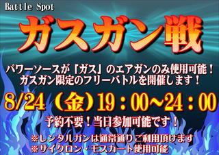 8.24ガスガン戦.JPG