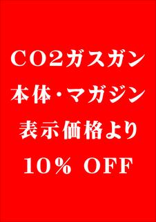 CO2 10%引き.PNG