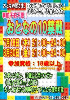 おとなの10禁戦 7月8月.JPEG