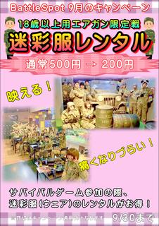 ウェアレンタル200円.PNG