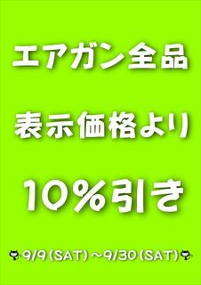 エアガン10%引き.JPG