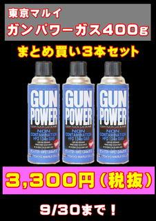 ガスまとめ売り.JPEG