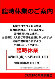 コロナ休業最新_01.JPG