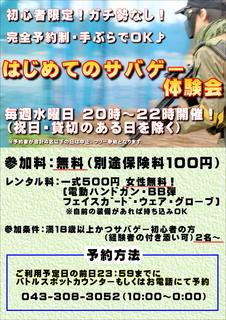 サバゲー体験会.JPEG