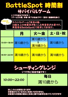 バトスポ時間割(3.22~).PNG