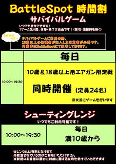 バトスポ時間割(コロナ).PNG