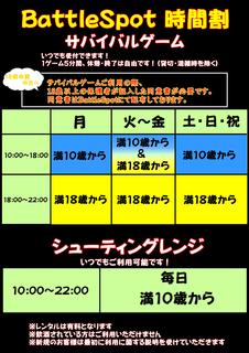 バトスポ時間割(平常).PNG