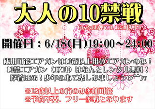 大人の10禁戦6.18.JPG