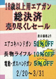 決済セール.JPEG