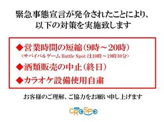 緊急事態宣言(20210802)バトスポ入り.jpg