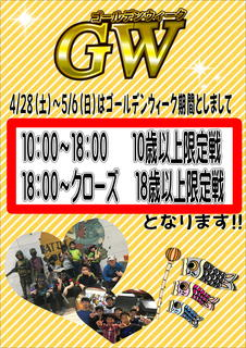 GWスケジュール.JPG